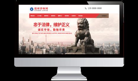 赣州律师网站案例