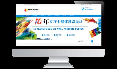 赣州墙绘网站案例